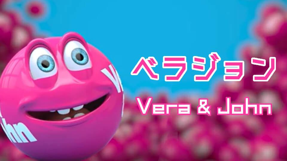 映画祭ベラジョン